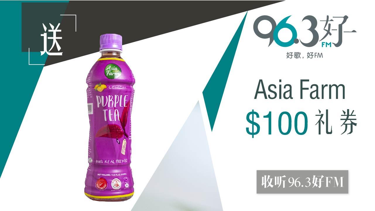 送!Asia Farm $100 礼券!