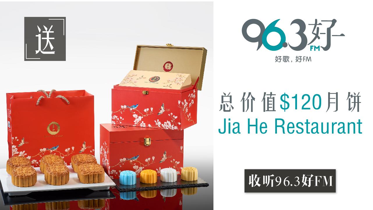 送!总价值 $120 Jia He Restaurant 月饼礼盒!
