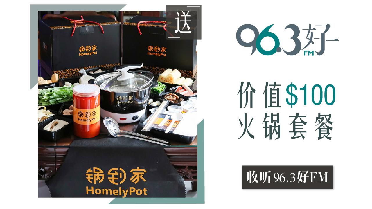 送!价值 $100 HomelyPot 火锅套餐!