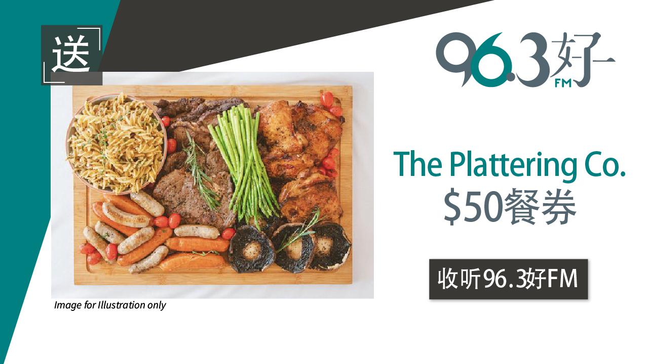 送价值 $50 The Plattering Co. 餐券!